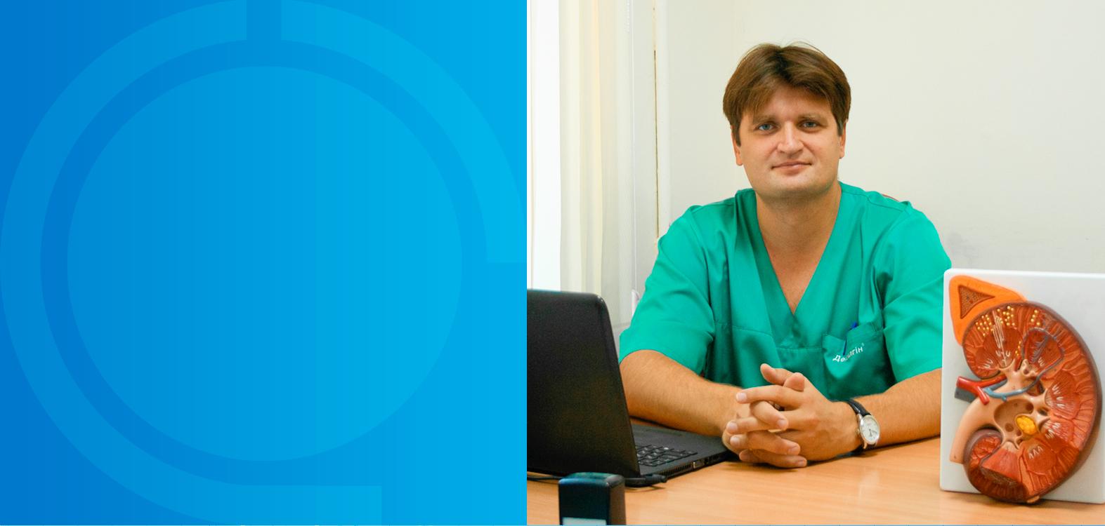 уролог, онколог, Киев, лазерная хирургия